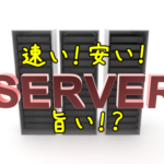Xサーバーの導入編