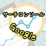 Google Search Consoleの登録編【Simplicity】