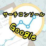 Google Search Consoleの登録編【Simplicity】