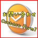 お問い合わせフォームプラグインContact Form7の導入と設定編