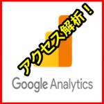 Googleアナリティクスの導入設定編【Simplicity】