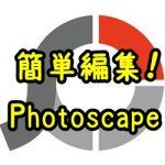 無料画像編集ソフトPhotoscapeの導入と使い方編