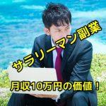 サラリーマンが副業で月収10万円手に入る価値とは【実績報告有り】