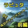 天空の城ラピュタで成功のマインドセット!【前編】