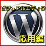ワードプレスビジュアルエディタの使い方【応用編】画像、動画、テーブル挿入