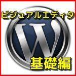 ワードプレスビジュアルエディタの使い方【基礎編】