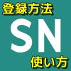 SEOのスタートアップ!楽天ソーシャルニュースの登録方法と使い方