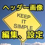 ヘッダー画像の作り方と設定【Simplicity】