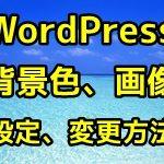 ワードプレスでサイトの背景色や背景画像の設定や変更方法について【Simplicity】
