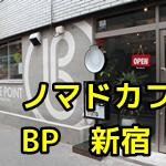 ノマドカフェBasepoint(新宿・東京)の電源やwifiやネットでは分からない雰囲気は?予約方法やメニューと値段(料金)も気になる!