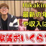 Hikakin(2018)の最新の年収や収入は?ヒカキンの彼女や結婚も気になる!