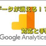 グーグルアナリティクス(GDPR・5月25日)のデータが消去される!?対応や手順は1分で可能!
