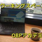 コワーキングスペースOBPアカデミア(大阪)の電源やwifiと口コミや雰囲気は?ドロップインの値段(料金)も気になる!