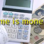 仕事や転職(就職活動)が決まらない時に今すぐできるお金を使わないコツと節約方法【アンケート140】