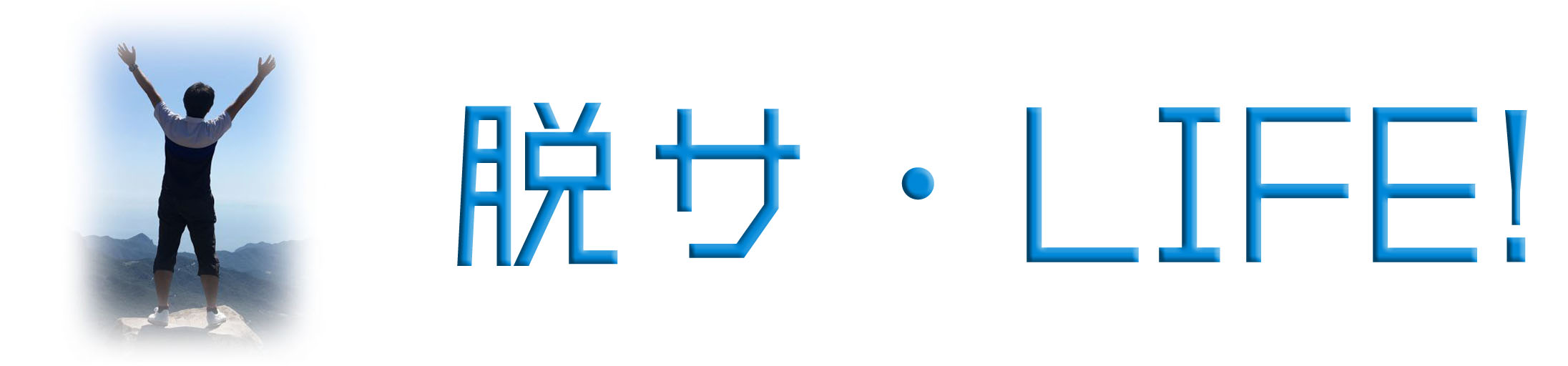 takeo-datsusara