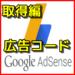 Googleアドセンスの広告コードを作成しよう!